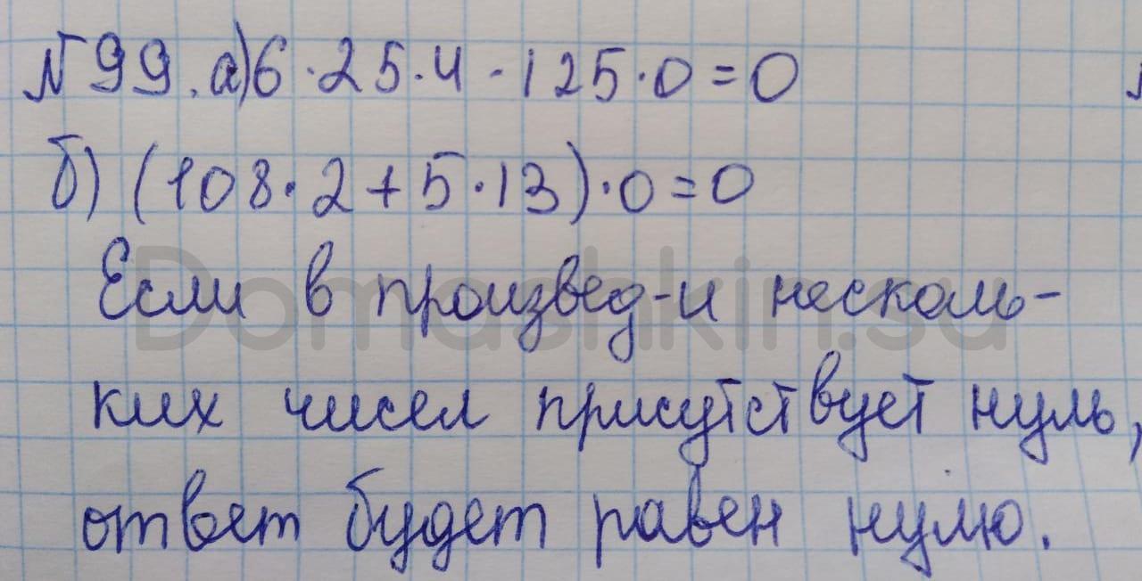 Математика 5 класс учебник Никольский номер 99 решение