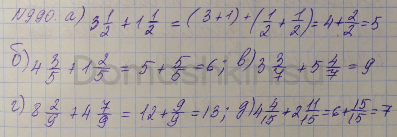 Математика 5 класс учебник Никольский номер 990 решение