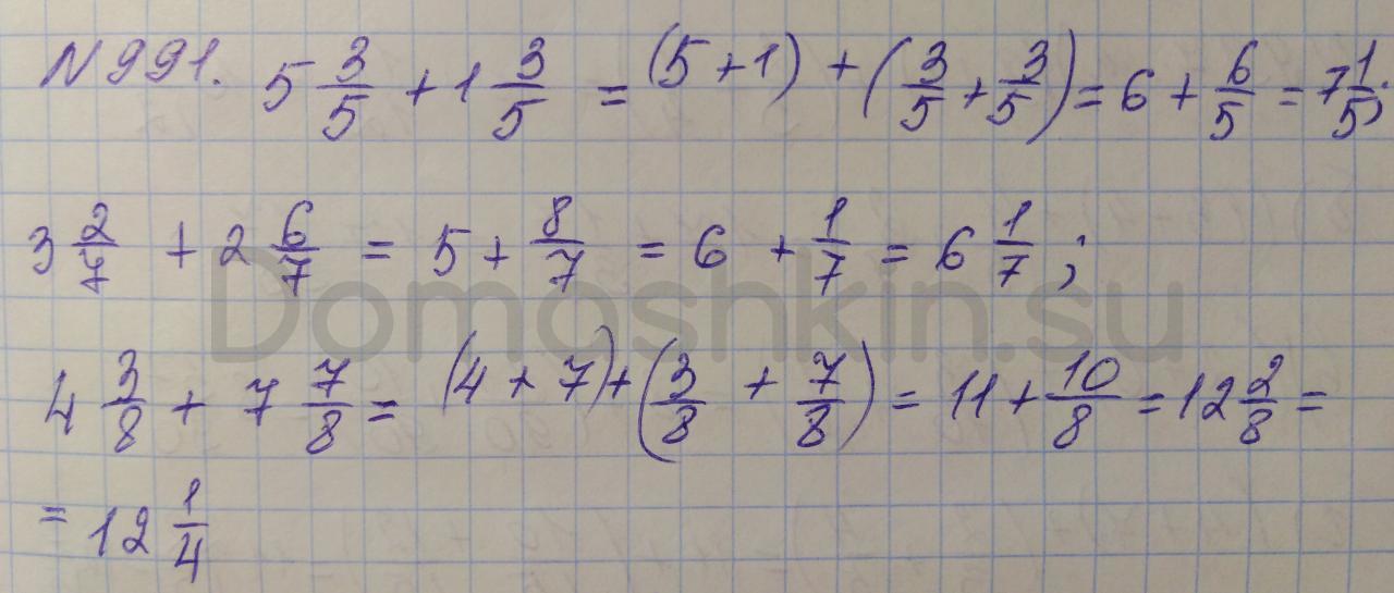 Математика 5 класс учебник Никольский номер 991 решение