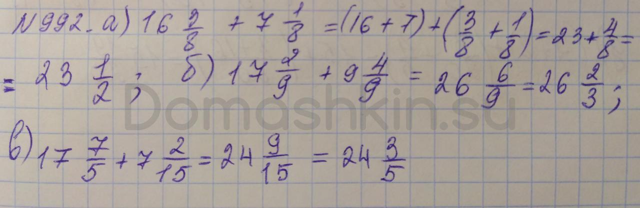 Математика 5 класс учебник Никольский номер 992 решение