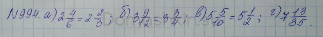 Математика 5 класс учебник Никольский номер 994 решение