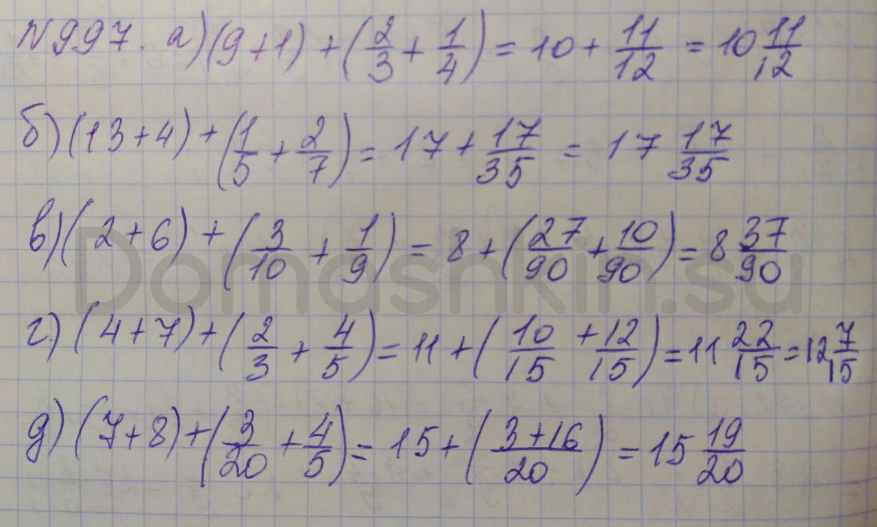 Математика 5 класс учебник Никольский номер 997 решение