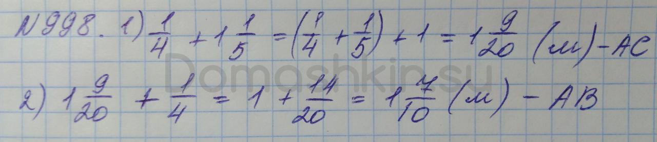 Математика 5 класс учебник Никольский номер 998 решение