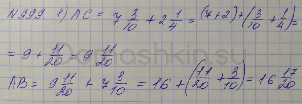 Математика 5 класс учебник Никольский номер 999 решение