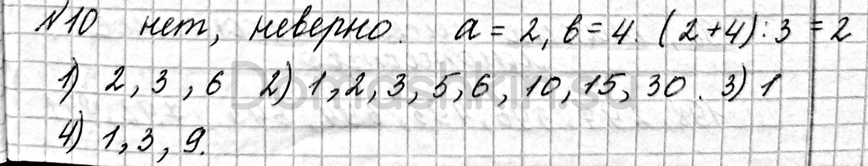 Математика 6 класс учебник Мерзляк номер 10 решение