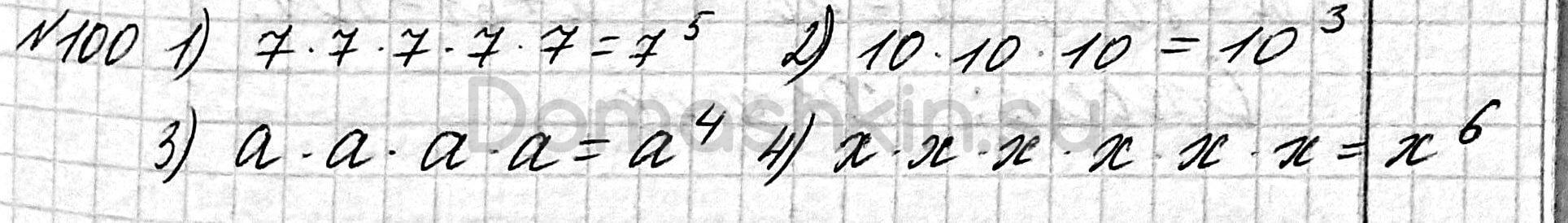 Математика 6 класс учебник Мерзляк номер 100 решение