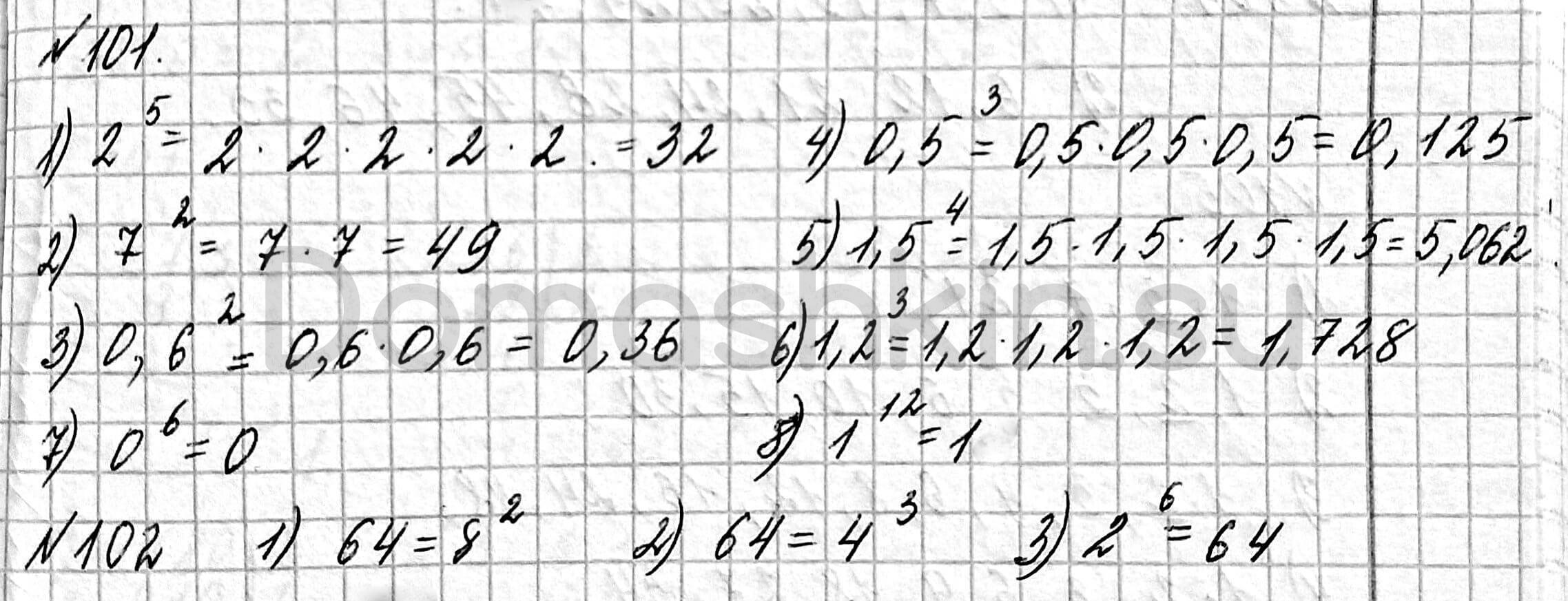 Математика 6 класс учебник Мерзляк номер 101 решение