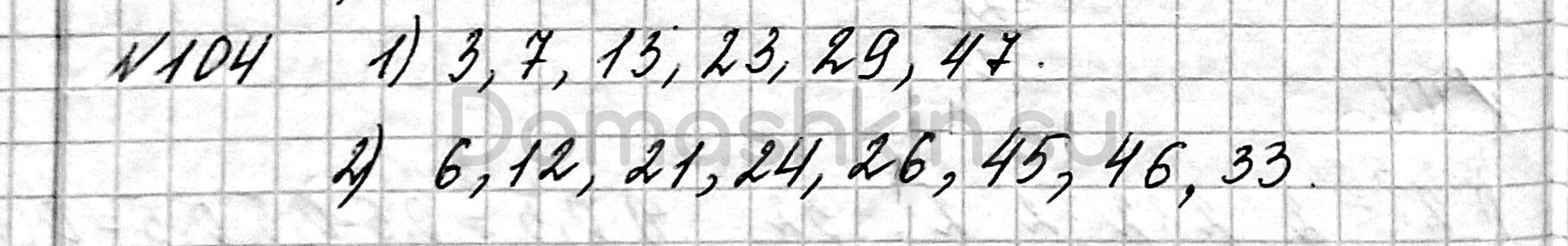 Математика 6 класс учебник Мерзляк номер 104 решение