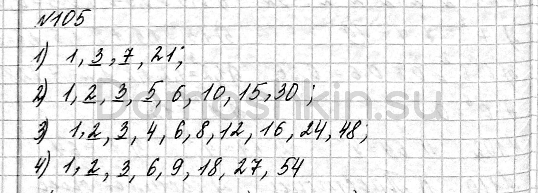 Математика 6 класс учебник Мерзляк номер 105 решение