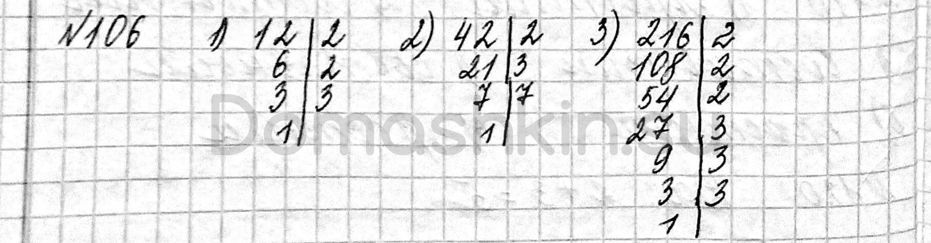 Математика 6 класс учебник Мерзляк номер 106 решение