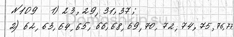 Математика 6 класс учебник Мерзляк номер 109 решение
