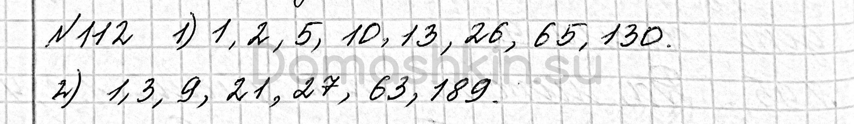 Математика 6 класс учебник Мерзляк номер 112 решение