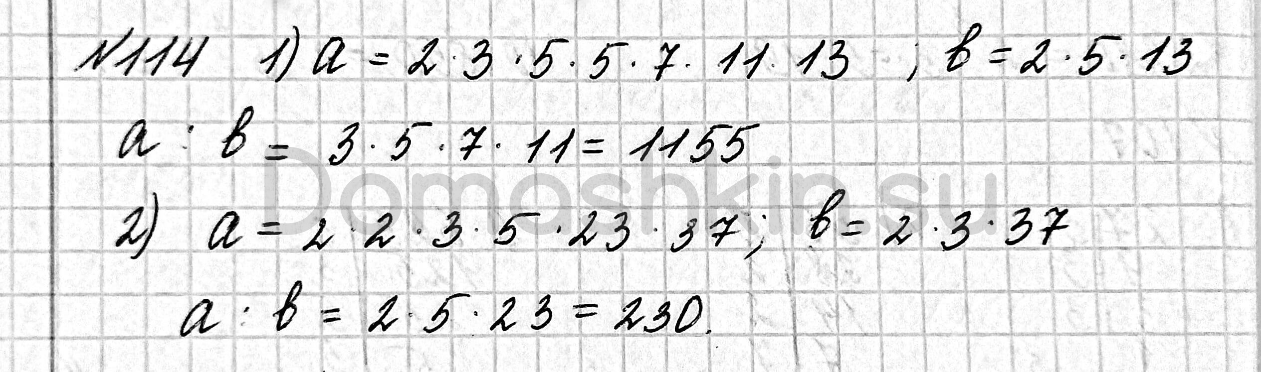 Математика 6 класс учебник Мерзляк номер 114 решение
