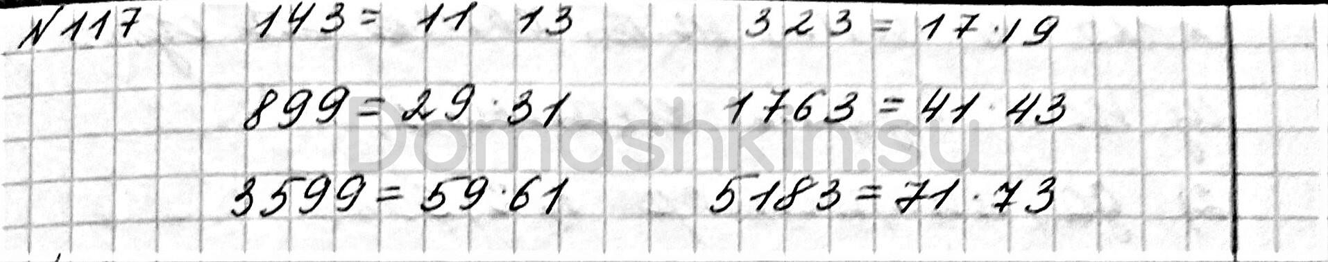 Математика 6 класс учебник Мерзляк номер 117 решение