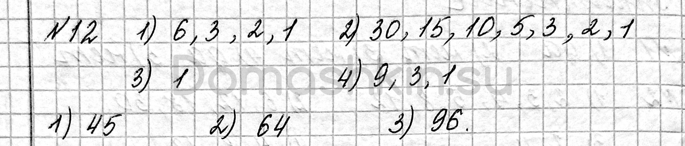 Математика 6 класс учебник Мерзляк номер 12 решение