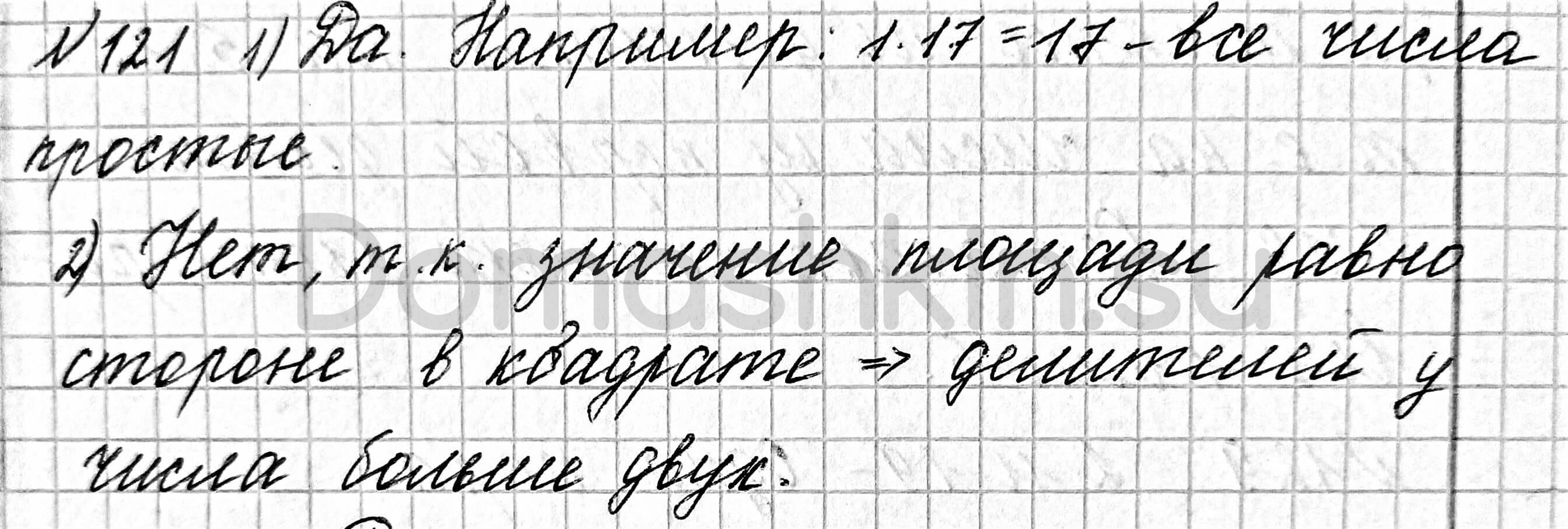 Математика 6 класс учебник Мерзляк номер 121 решение