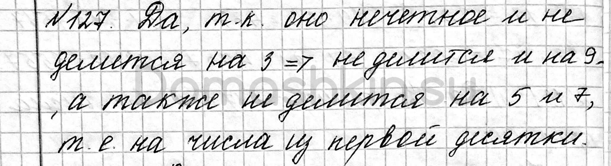 Математика 6 класс учебник Мерзляк номер 127 решение
