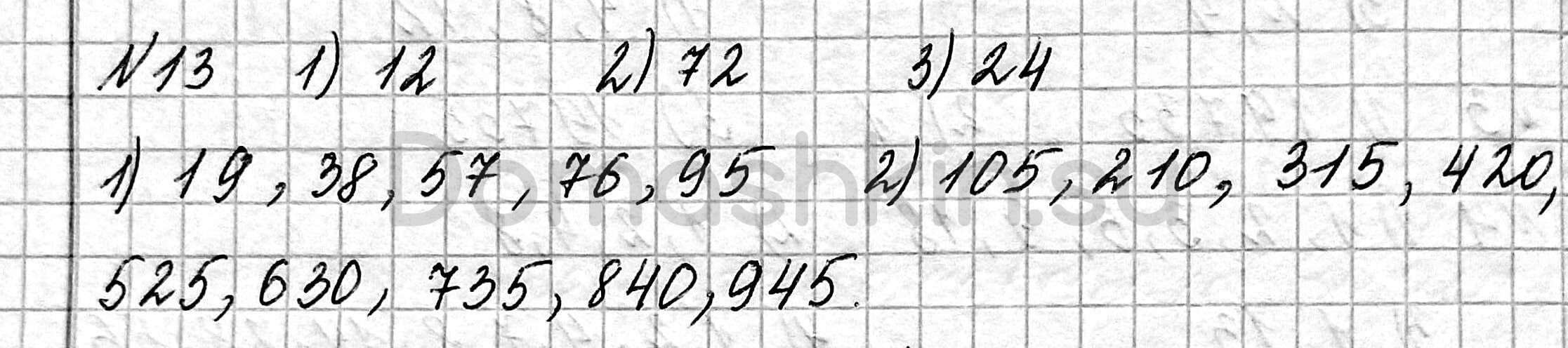 Математика 6 класс учебник Мерзляк номер 13 решение