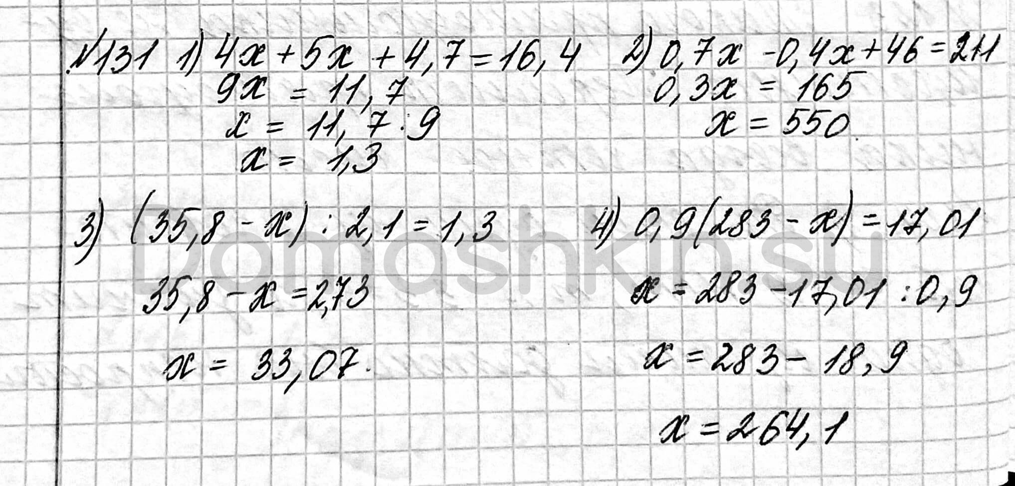 Математика 6 класс учебник Мерзляк номер 131 решение