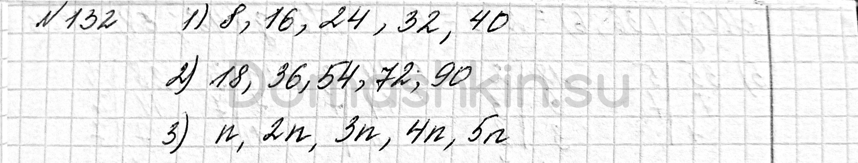 Математика 6 класс учебник Мерзляк номер 132 решение