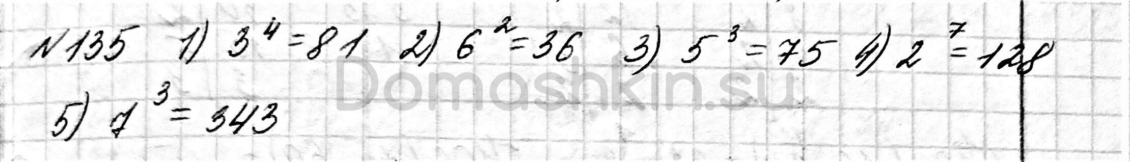 Математика 6 класс учебник Мерзляк номер 135 решение