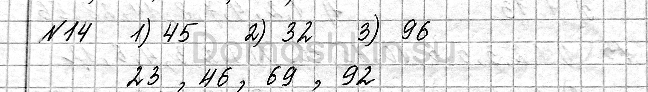Математика 6 класс учебник Мерзляк номер 14 решение