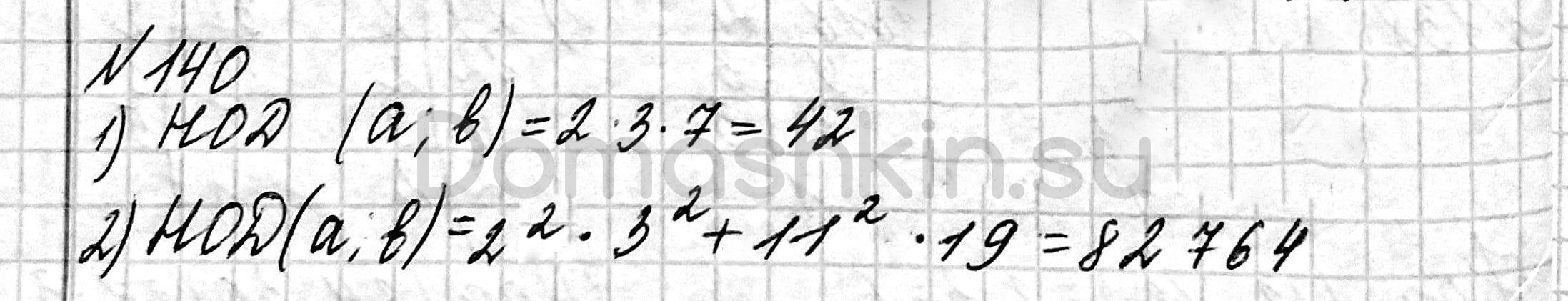 Математика 6 класс учебник Мерзляк номер 140 решение