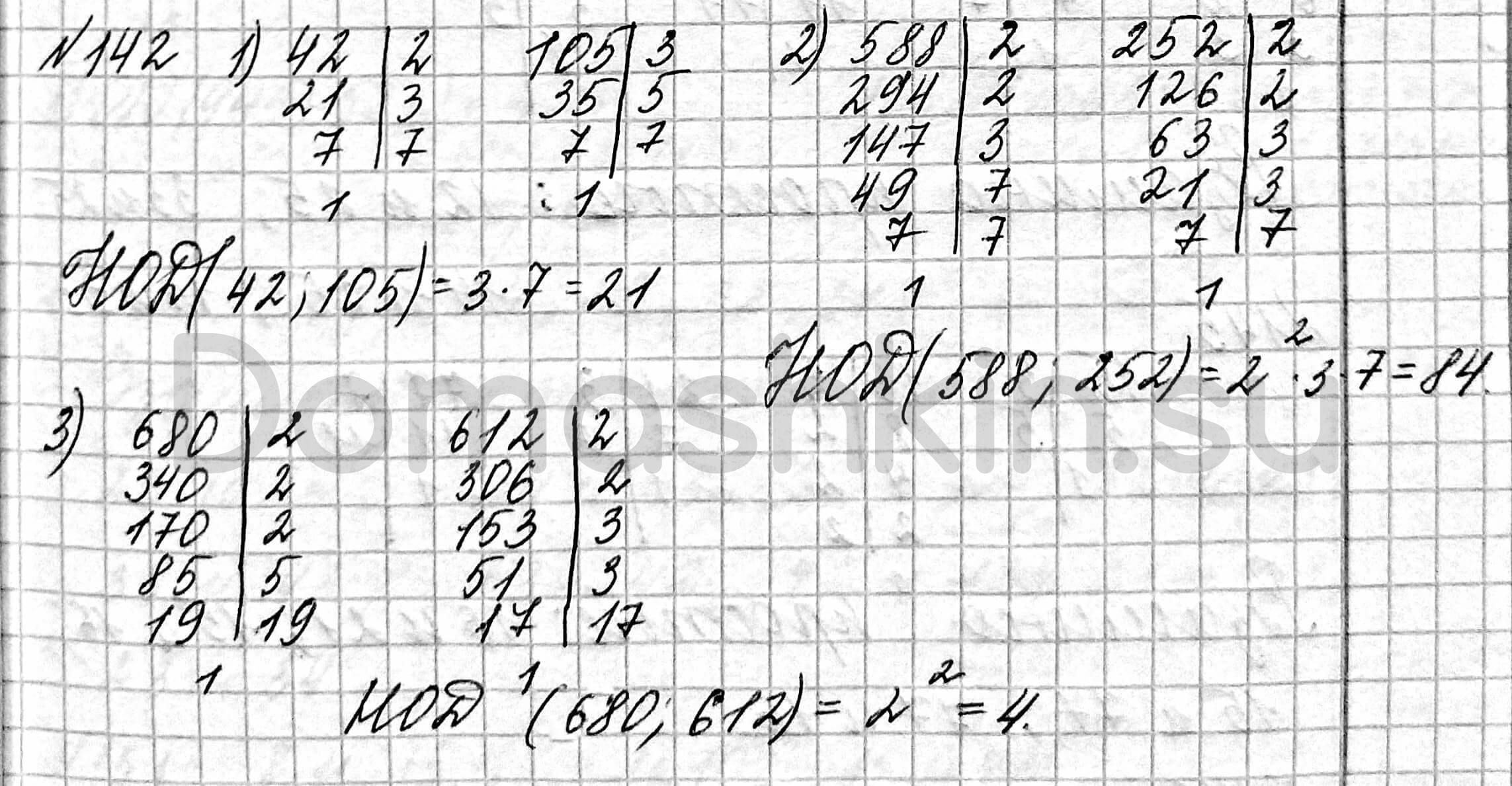 Математика 6 класс учебник Мерзляк номер 142 решение