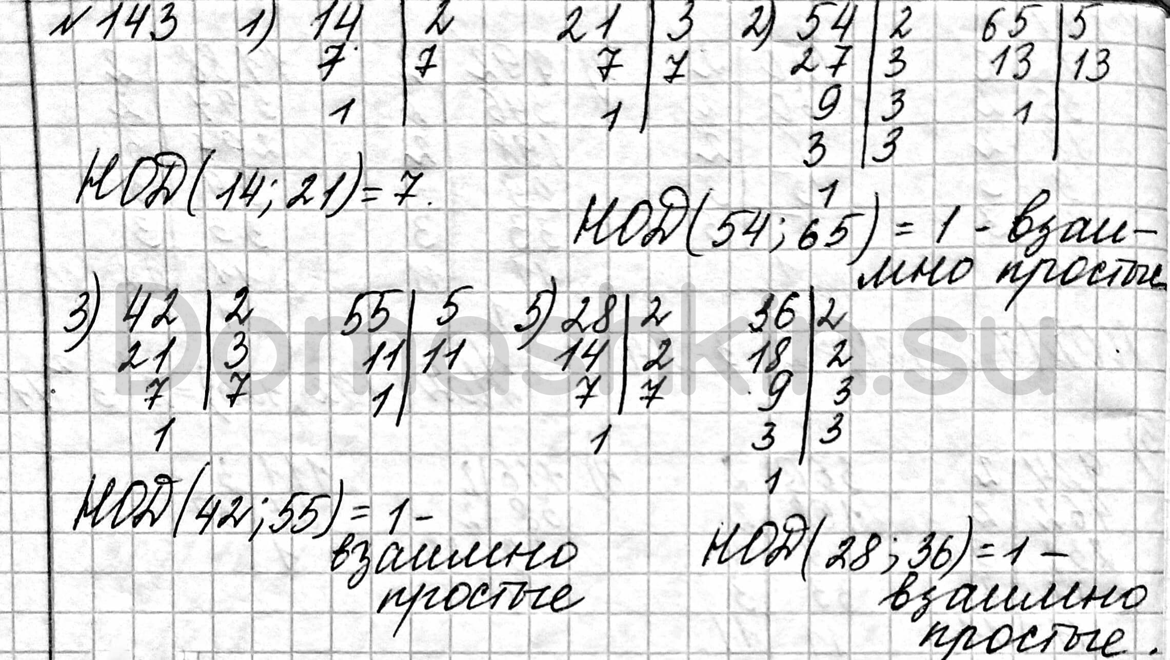 Математика 6 класс учебник Мерзляк номер 143 решение