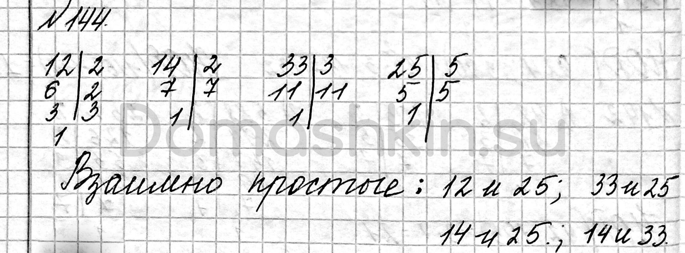 Математика 6 класс учебник Мерзляк номер 144 решение