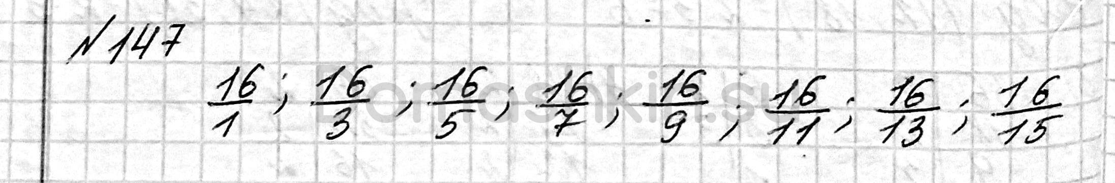 Математика 6 класс учебник Мерзляк номер 147 решение