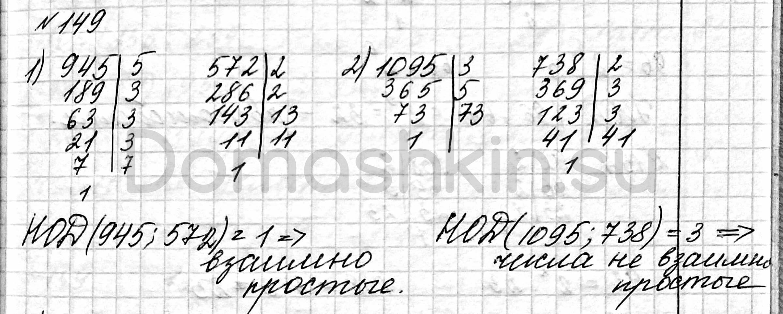 Математика 6 класс учебник Мерзляк номер 149 решение