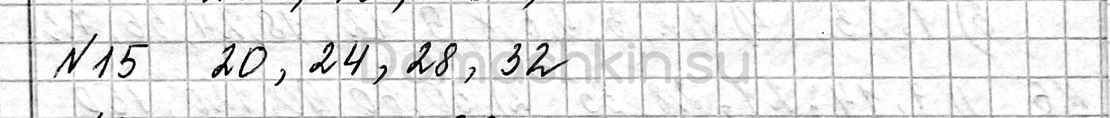 Математика 6 класс учебник Мерзляк номер 15 решение