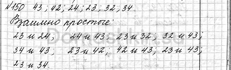 Математика 6 класс учебник Мерзляк номер 150 решение