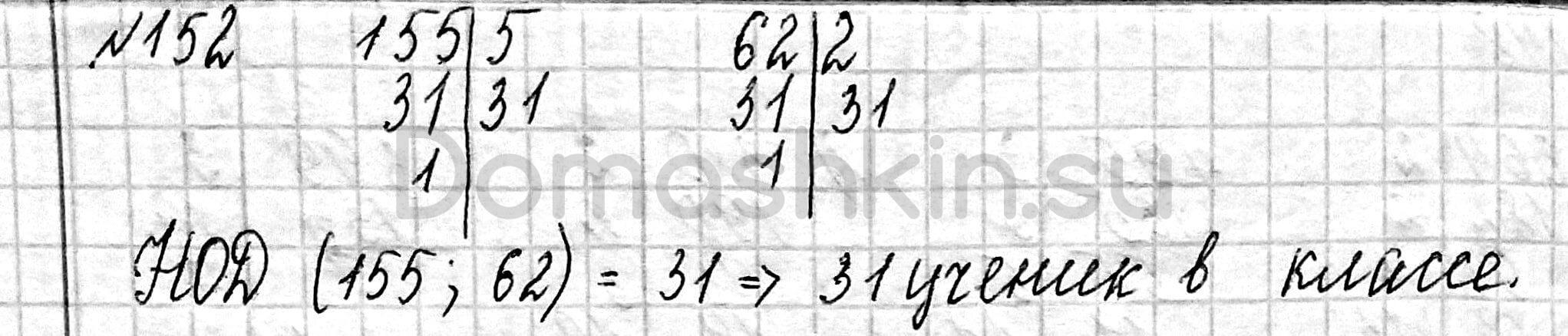 Математика 6 класс учебник Мерзляк номер 152 решение