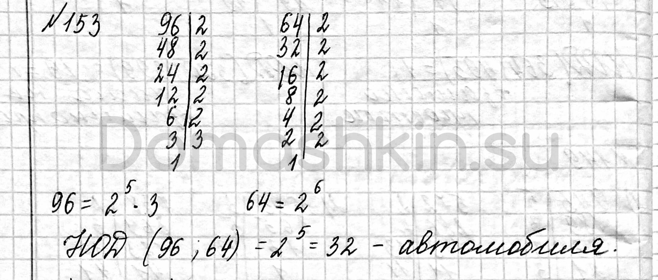 Математика 6 класс учебник Мерзляк номер 153 решение