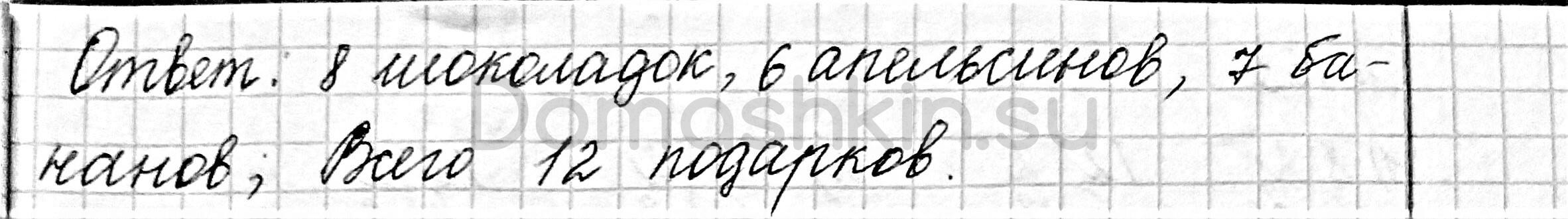 Математика 6 класс учебник Мерзляк номер 155 решение