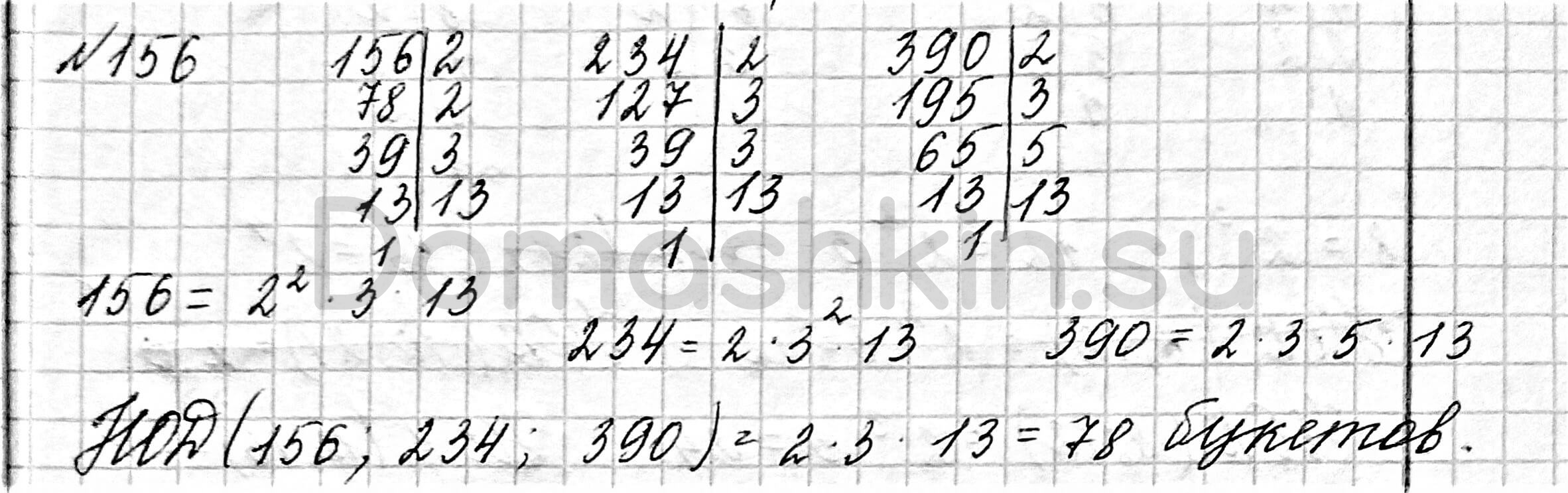 Математика 6 класс учебник Мерзляк номер 156 решение