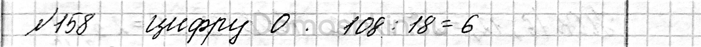 Математика 6 класс учебник Мерзляк номер 158 решение