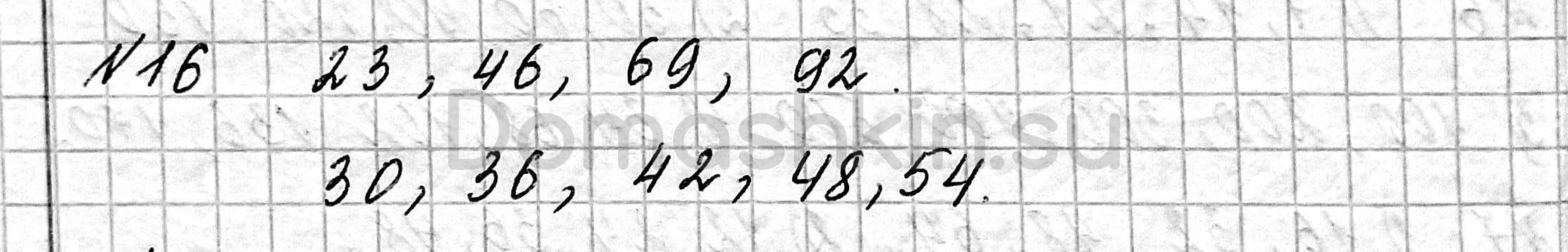 Математика 6 класс учебник Мерзляк номер 16 решение
