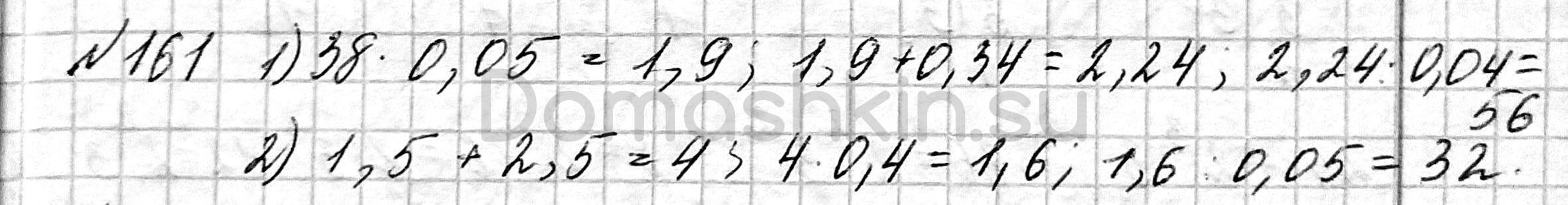 Математика 6 класс учебник Мерзляк номер 161 решение