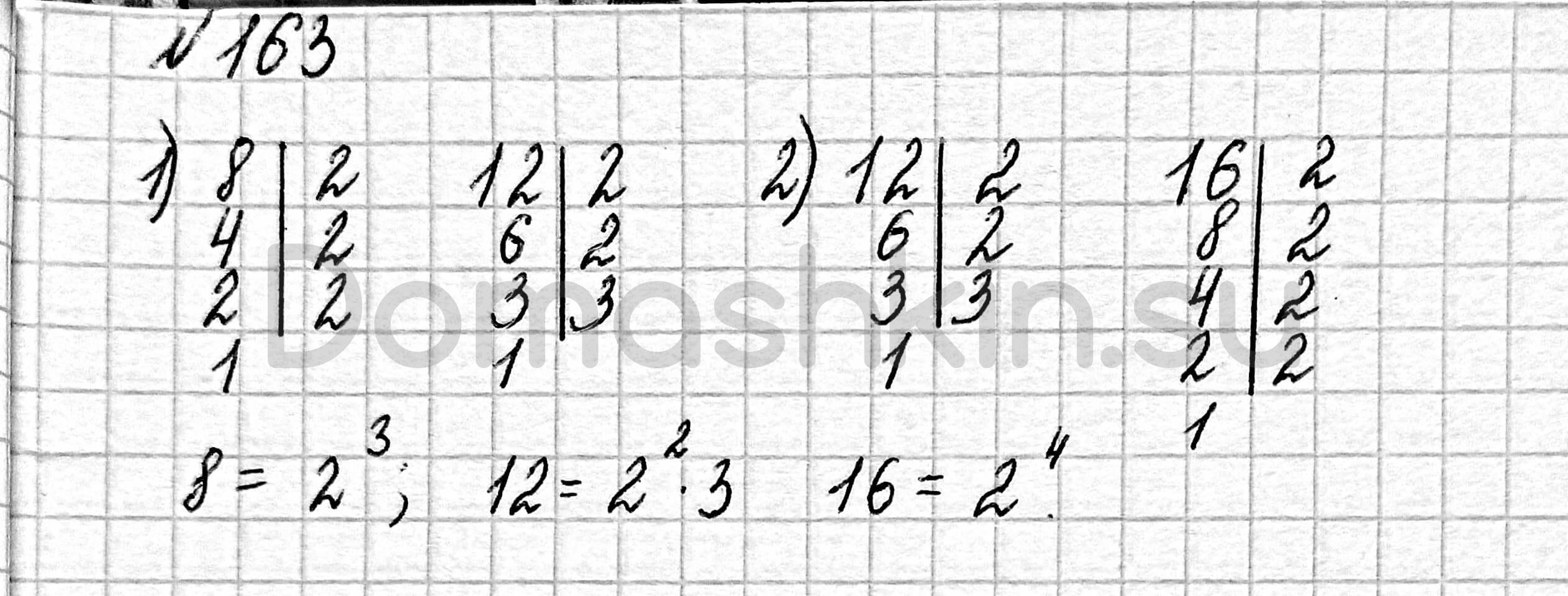 Математика 6 класс учебник Мерзляк номер 163 решение