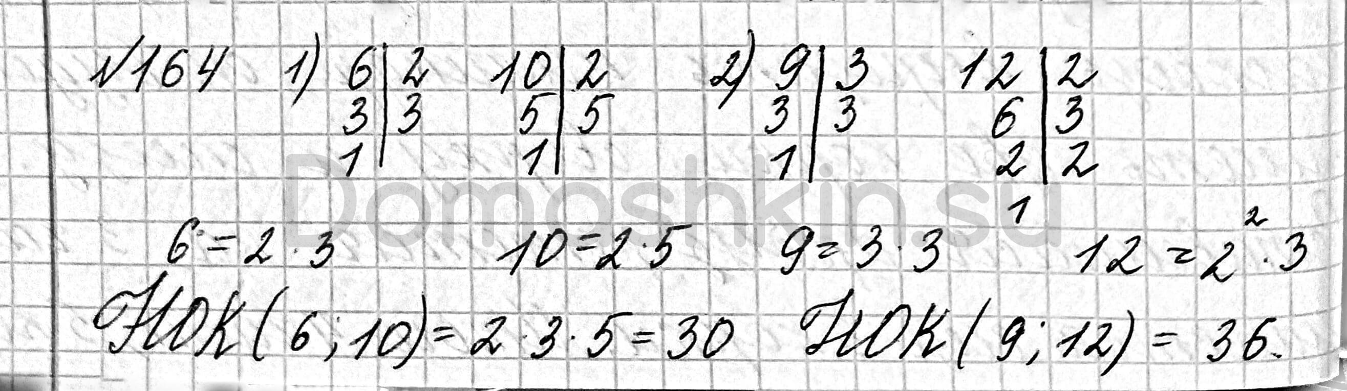 Математика 6 класс учебник Мерзляк номер 164 решение