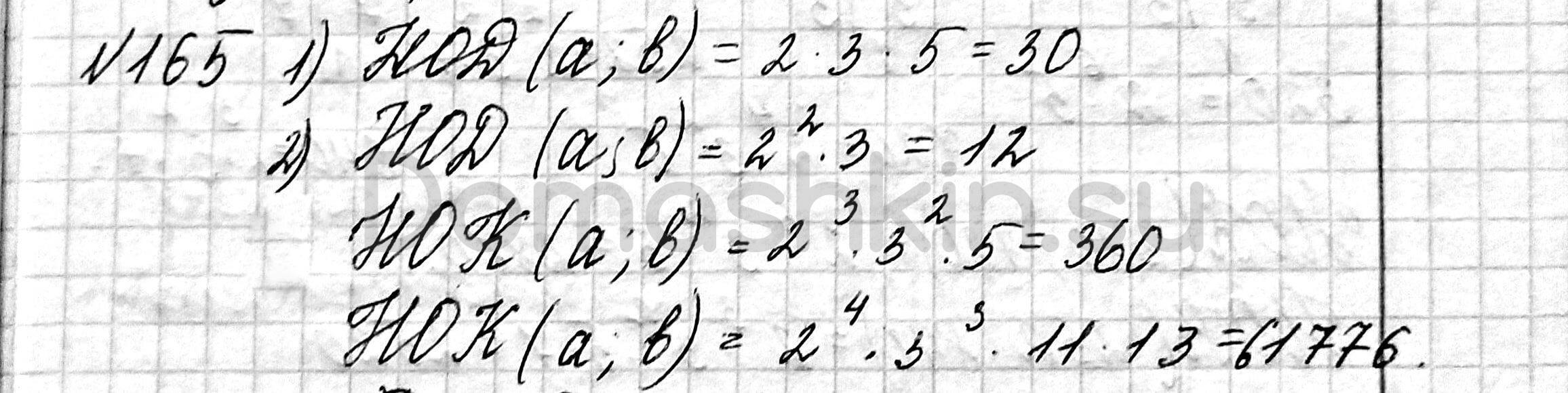 Математика 6 класс учебник Мерзляк номер 165 решение
