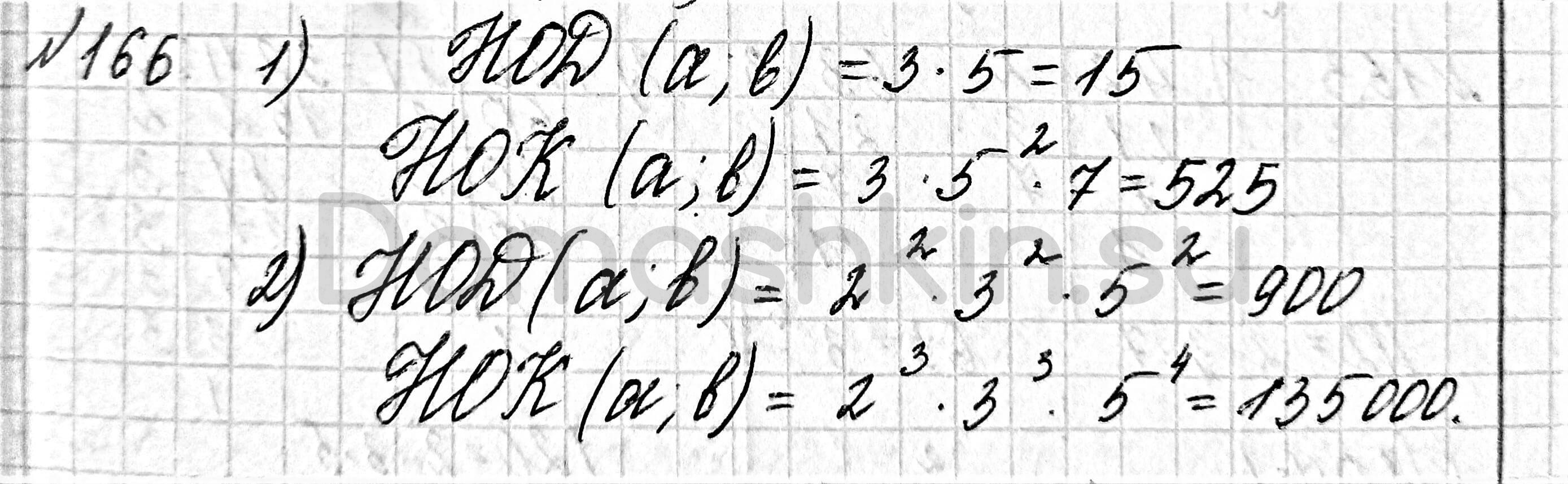 Математика 6 класс учебник Мерзляк номер 166 решение