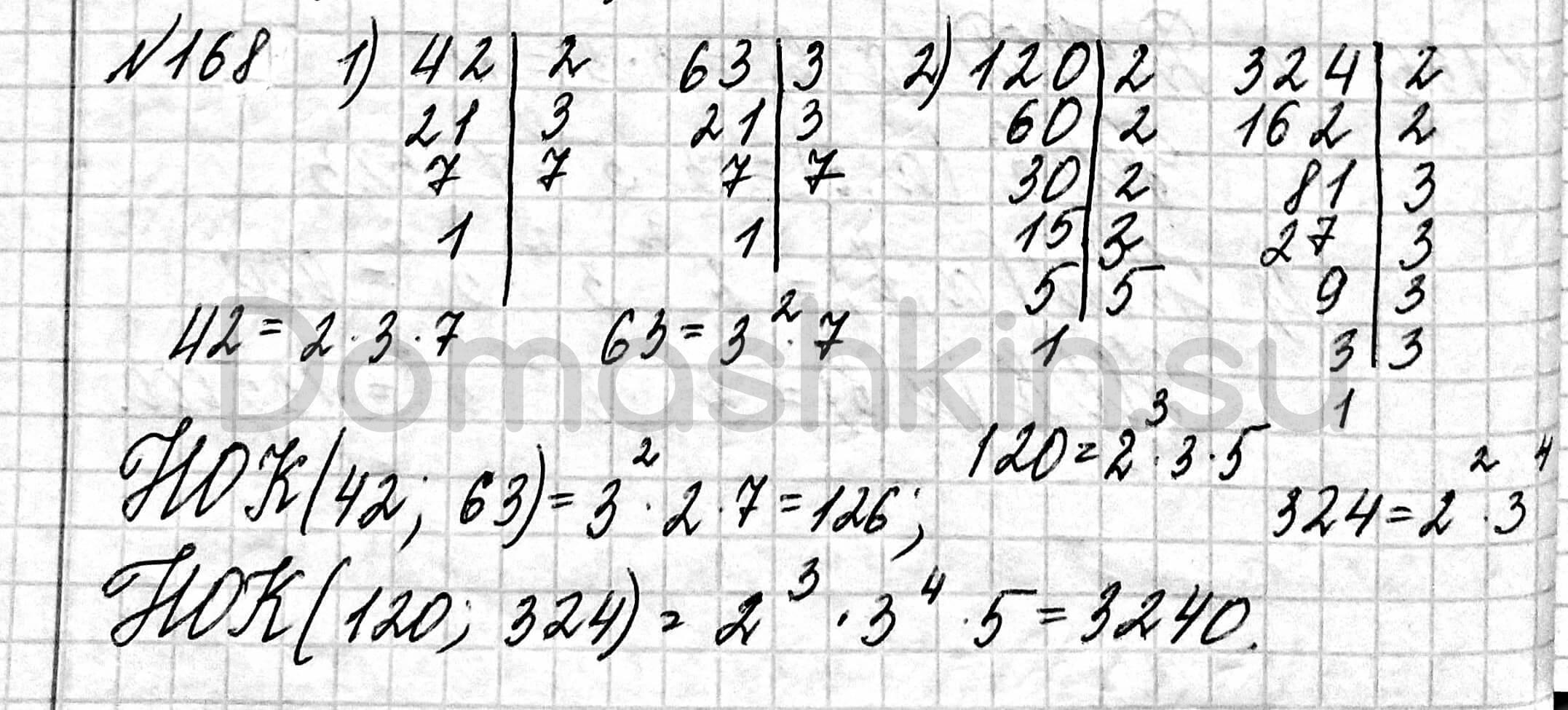 Математика 6 класс учебник Мерзляк номер 168 решение