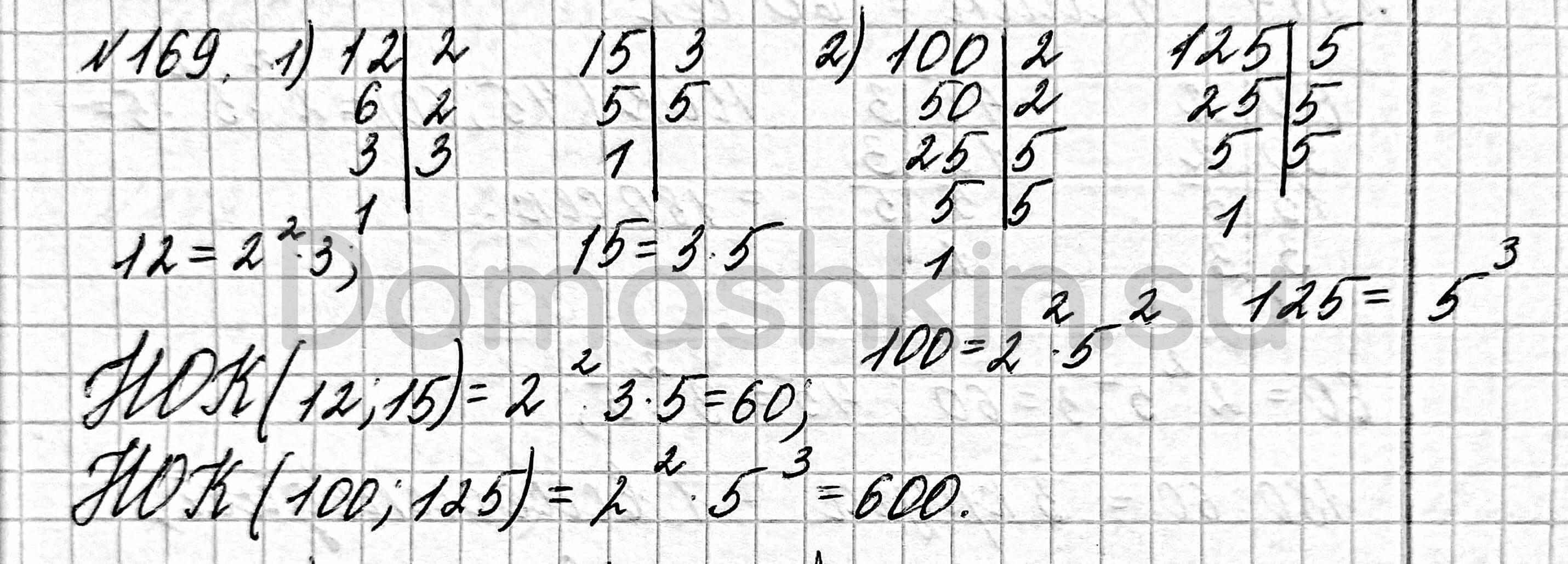 Математика 6 класс учебник Мерзляк номер 169 решение