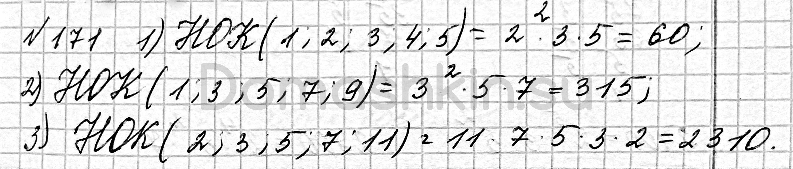Математика 6 класс учебник Мерзляк номер 171 решение