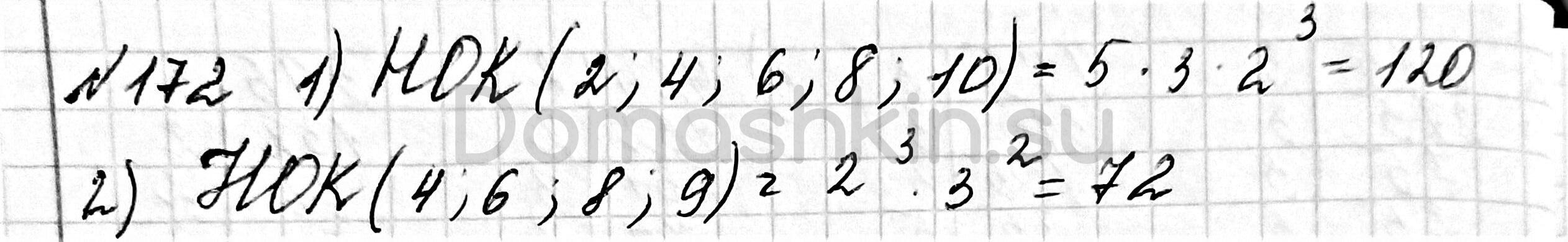 Математика 6 класс учебник Мерзляк номер 172 решение