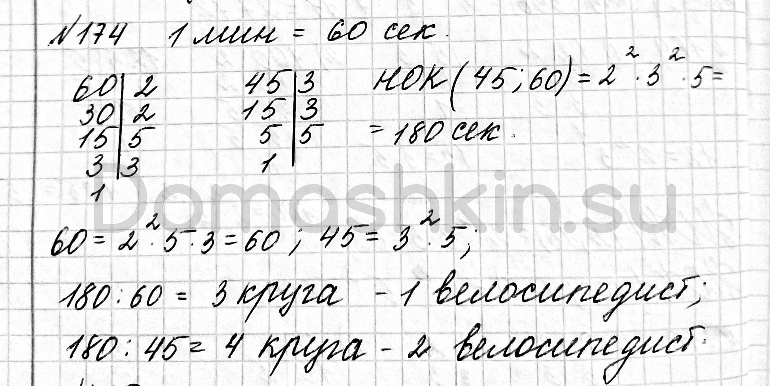 Математика 6 класс учебник Мерзляк номер 174 решение